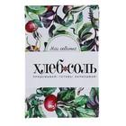 Книга для записи кулинарных рецептов А5, 64 листа «Мои любимые рецепты», твёрдая обложка