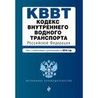 Кодекс внутреннего водного транспорта Российской Федерации. Текст с изм. и доп. на 2016 год