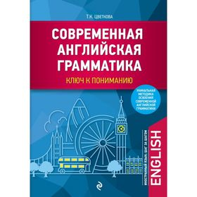 Современная английская грамматика: ключ к пониманию Ош