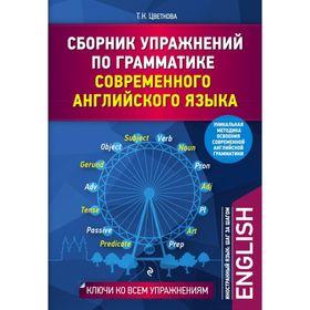 Сборник упражнений по грамматике современного английского языка с ключами ко всем упражнениям Ош