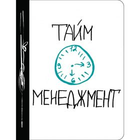 Тайм-менеджмент Ош