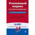 Уголовный кодекс Российской Федерации. По состоянию на 20 апреля 2016 года. С комментариями к последним изменениям