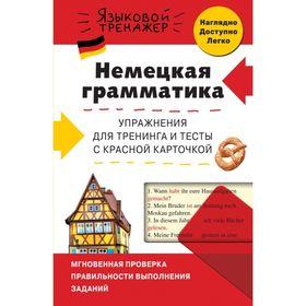 Немецкая грамматика. Упражнения для тренинга и тесты с красной карточкой Ош