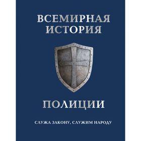 Всемирная история полиции. Матвиенко А., Лурье П.