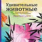 Удивительные животные. Летняя серия. Раскраска-антистресс для творчества и вдохновения (Арт-терапия. Раскраски-антистресс. Раскраски для взрослых)