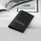 Обложка для пенс удостоверения У-53, 12*0,5*16, анилин черный