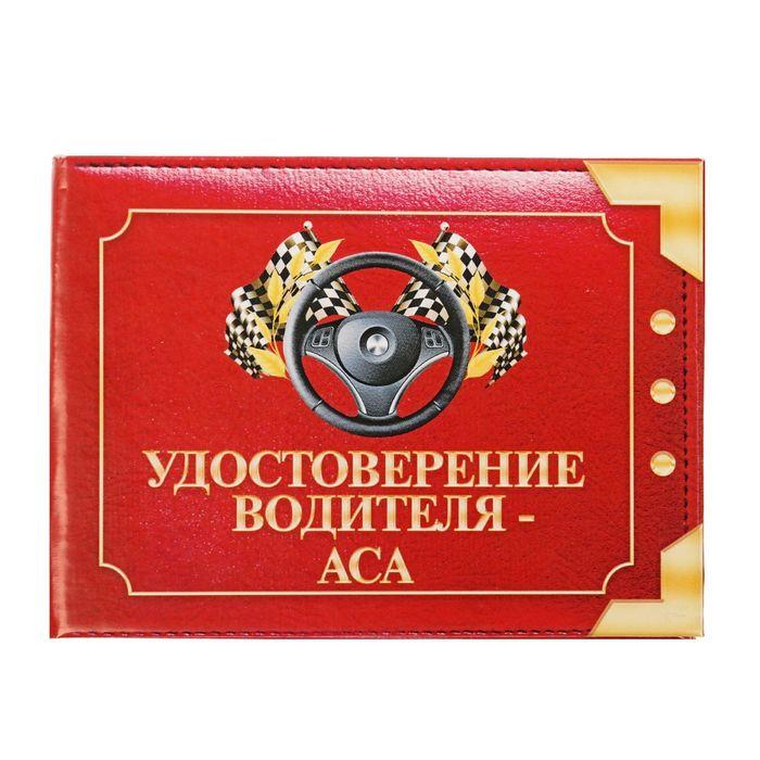 """Удостоверение """"Водитель - ас"""""""