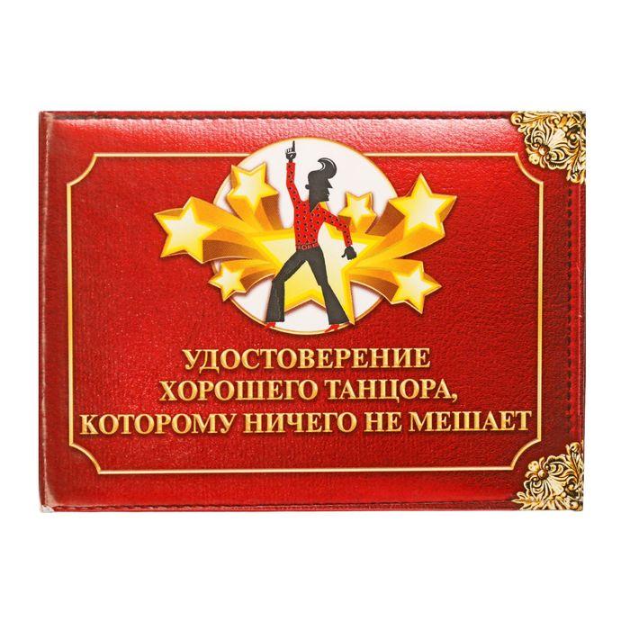 """Удостоверение """"Хорошего танцора"""", которому ничего не мешает!"""