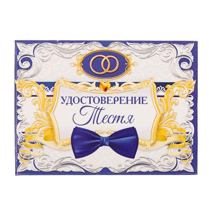 Тесть открытка на свадьбу