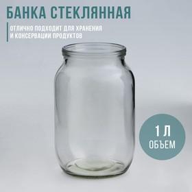Банка стеклянная, 1 л, без крышки, СКО