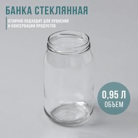 Банка стеклянная, 0,95 л, без крышки, ТО