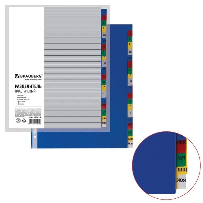 Разделитель пластиковый А4, 20 листов, алфавитный А-Я, оглавление, цветной