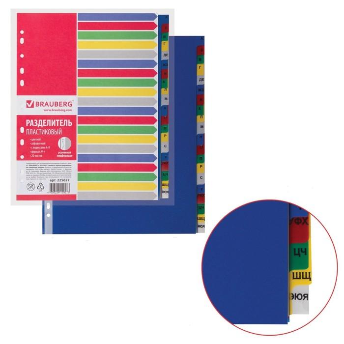 Разделитель пластиковый А4+, 20 листов, алфавитный А-Я, оглавление, цветной