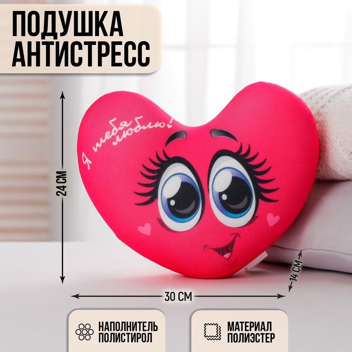 """Подушка антистресс сердце """"Я тебя люблю"""", глазки"""