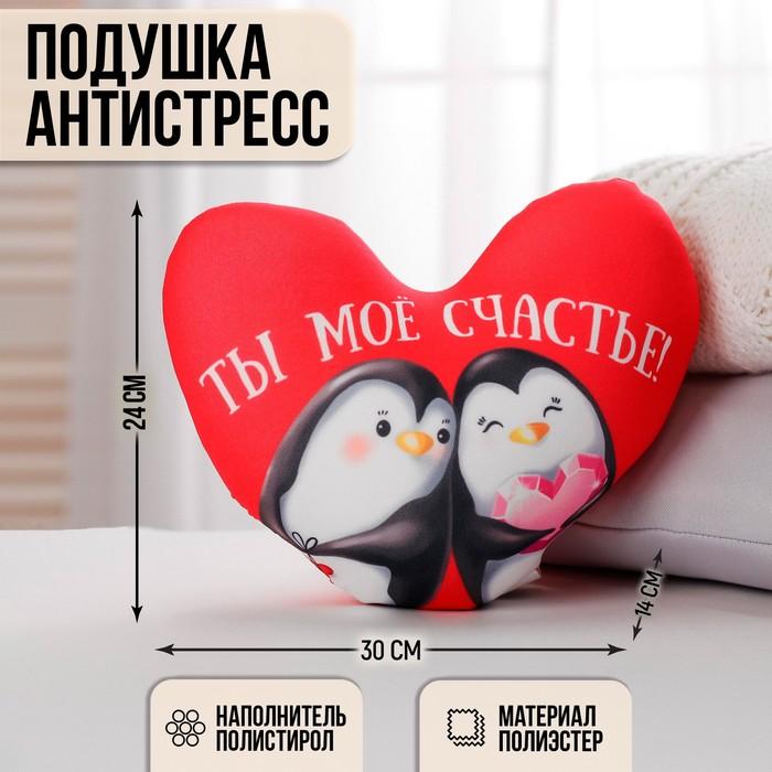 """Подушка-антистресс сердце """"Ты - моё счастье"""", пингвинчики"""