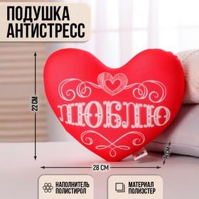 Подушка антистресс «Люблю», сердце, узоры