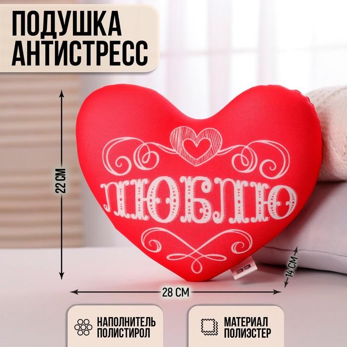 "Подушка-антистресс сердце ""Люблю"", узоры"