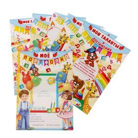 Листы ‒ вкладыши «Портфолио воспитанника детского сада»
