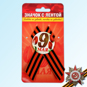 """Badge with ribbon """"Nobody is forgotten, nothing is forgotten!"""""""