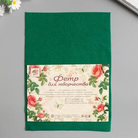 "Фетр мягкий ""Зеленый"" 1 мм (набор 10 листов) формат А4"