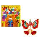 """Летающая бабочка в открытке """"С днём рождения поздравмяу"""""""