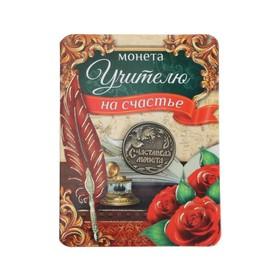 Монета учителю «На счастье», d=2,5 см