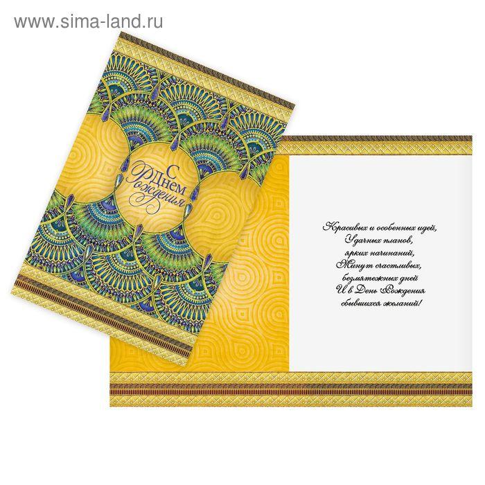 Открытка «С днём рождения», цветной орнамент, 12 х 18 см