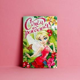 "Greeting card ""happy Birthday"", Forest fairy, glitter 12 x 18 cm"