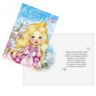 Открытка «Маленькая принцесса» Глиттер 12 х 18 см