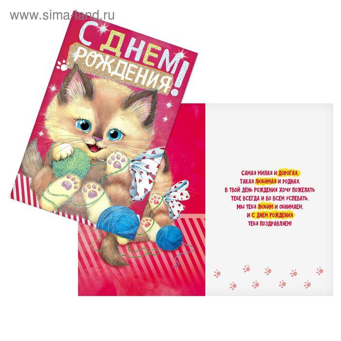 Открытка «С днём Рождения», Котёнок, глиттер, 12 х 18 см