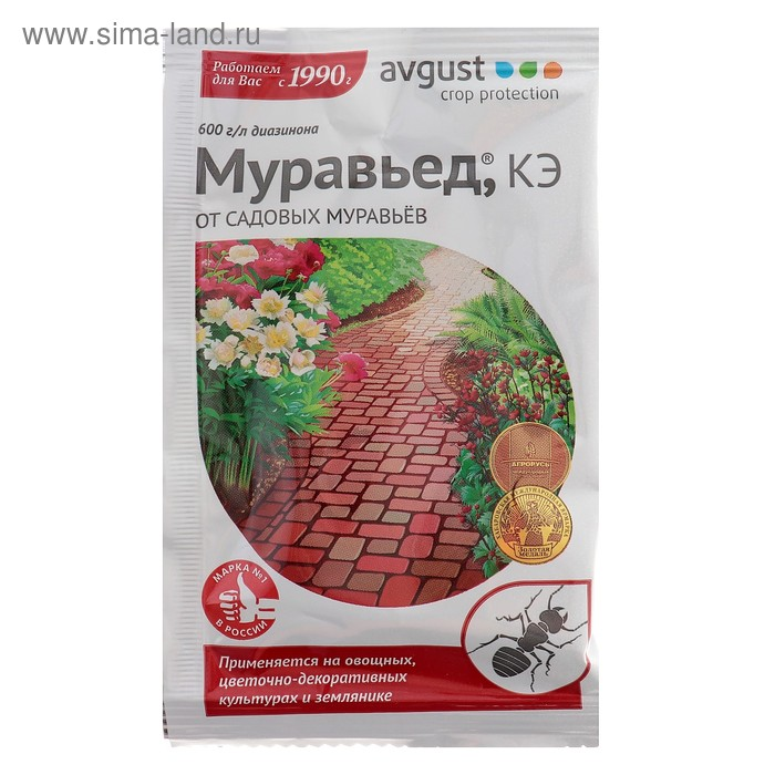 Средство от садовых муравьев Муравьед ампула  в пак. 1 мл