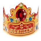 """Корона """"С Юбилеем!"""""""