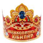 """Корона """"Великолепный юбиляр"""""""