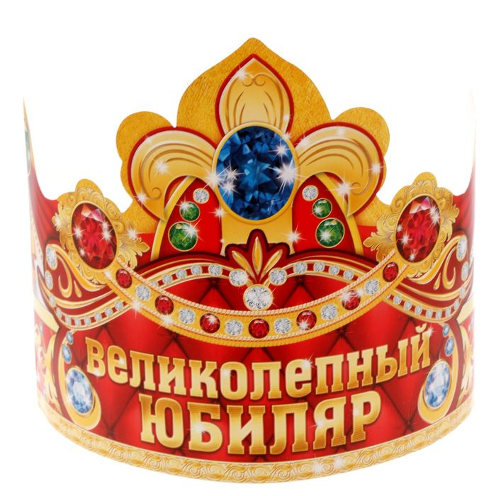 статье поздравление с награждением короны использовать