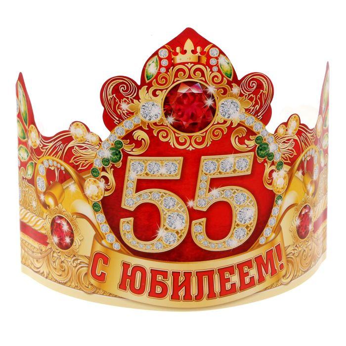 Картинки с надписью с юбилеем 55