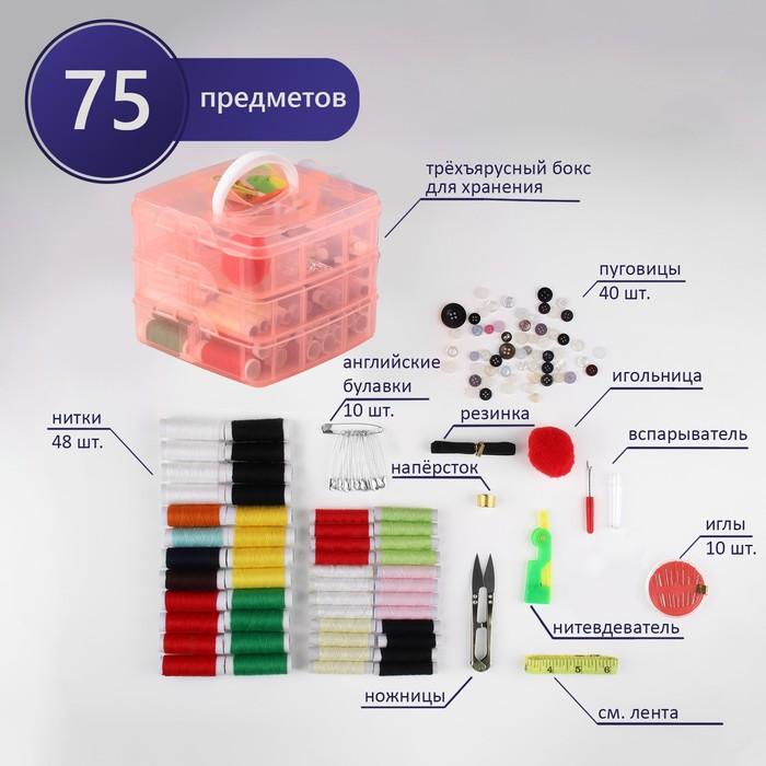 Набор для шитья, 65 предметов, цвет МИКС