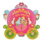 """Подставка для торта """"День Рождения принцессы"""", карета - фото 221609243"""