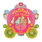 """Подставка для торта """"День Рождения принцессы"""", карета"""