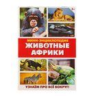 Мини-энциклопедия «Животные Африки», 20 страниц