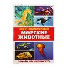 Мини-энциклопедия «Морские животные», 20 страниц