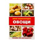 Мини-энциклопедия «Овощи», 20 страниц