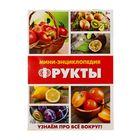 "Mini-encyclopedia ""Fruit"", 20 pages"