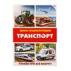 "Мини-энциклопедия ""Транспорт"", 20 стр."