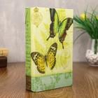 "Сейф-книга шёлк ""Бабочки красавки"""