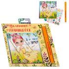 """Подарочный набор """"Маленькой принцессе"""": анкета для девочек, 20 страниц, ручка и наклейки"""