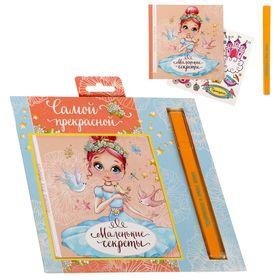Подарочный набор 'Самой прекрасной': анкета для девочек, 20 страниц, ручка и наклейки Ош