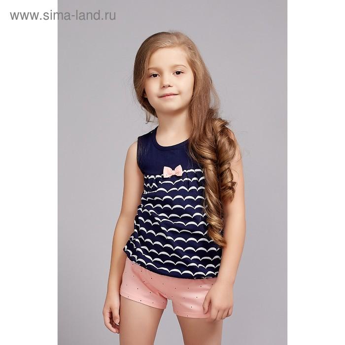 Костюм для девочки, рост 110-116 см (30), цвет персиковый/тёмно-синий