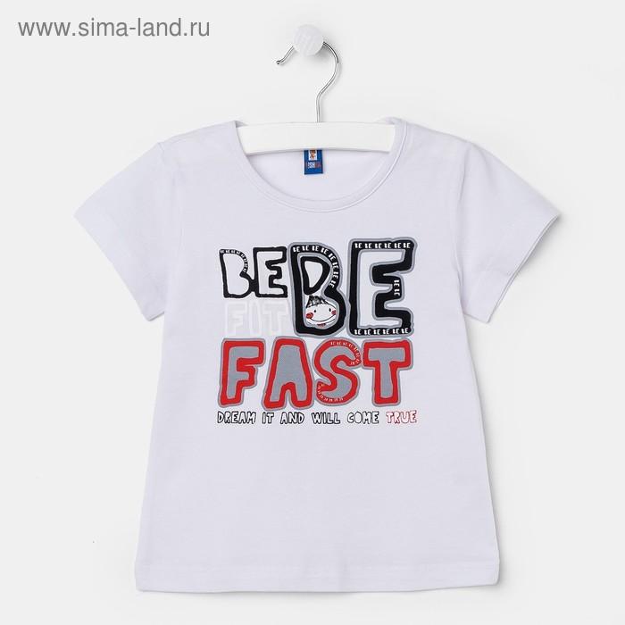 """Футболка для девочки """"FAST"""", рост 98 см (26), цвет белый Р108835"""