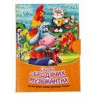 """Книжка малышка картонная """"Сказка о бродячих """", размер 11 х 80, 10 стр."""