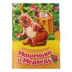 "Книжка малышка картонная ""Машенька и медведь"", размер 11 х 8, 10 стр."